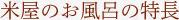 米屋のお風呂の特徴