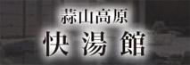 蒜山高原 快湯館
