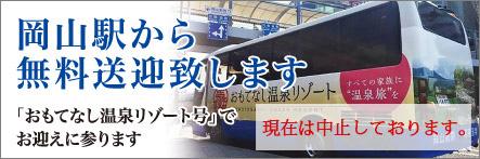岡山駅から無料送迎いたします。